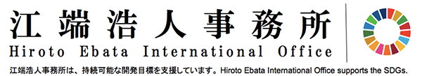 江端浩人事務所 -Hiroto Ebata International Office-
